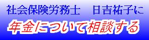 社会保険労務士 日吉祐子 年金相談バナー